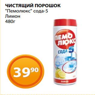 """Акция - ЧИСТЯЩИЙ ПОРОШОК  """"Пемолюкс"""" сода-5  Лимон  480г"""