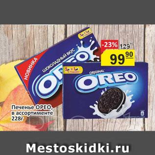 Акция - Печенье OREO