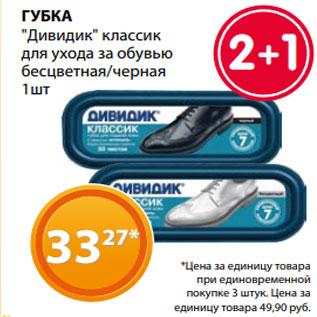 """Акция - ГУБКА  """"Дивидик"""" классик  для ухода за обувью  бесцветная/черная  1шт"""