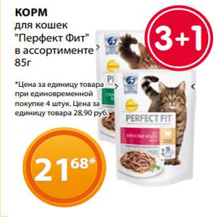 """Акция - КОРМ для кошек """"Перфект Фит"""" в ассортименте 85г"""