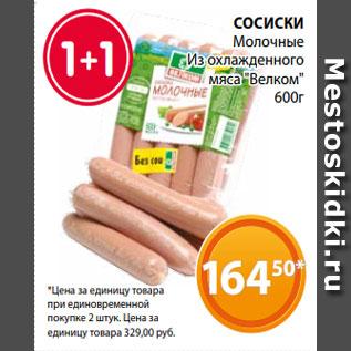 """Акция - СОСИСКИ  Молочные   Из охлажденного  мяса """"Велком""""  600г"""