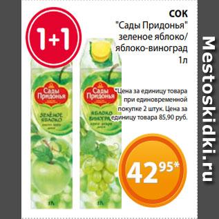 """Акция - СОК  """"Сады Придонья""""   зеленое яблоко/  яблоко-виноград   1л"""