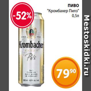 """Акция - ПИВО """"Кромбахер Пилз"""" 0,5л"""