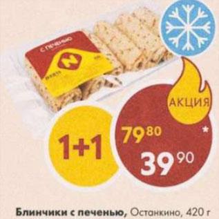 Акция - Блинчики с печенью Останкино