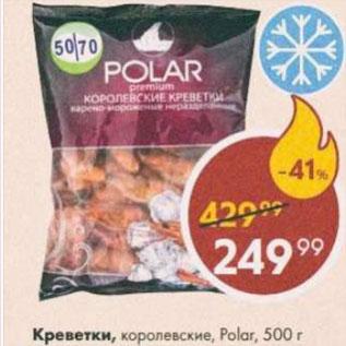 Акция - Креветки королевские Polar
