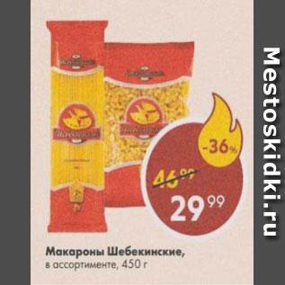 Акция - Макароны Шебекинские