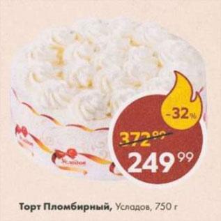Акция - Торт Пломбирный, Усладов