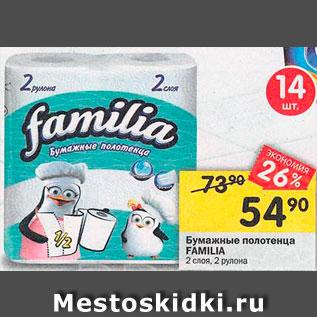 Акция - Бумажные полотенца Familia