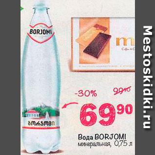 Акция - ВОДА Borjomi