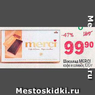 Акция - Шоколад Merci