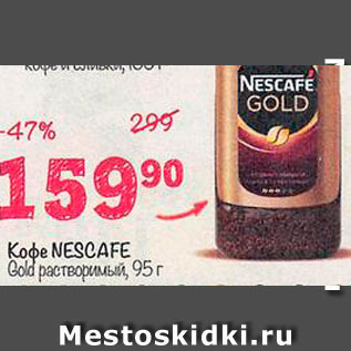 Акция - КОФЕ NESCAFE Gold