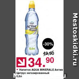 Акция - Напиток Aqua Minerale