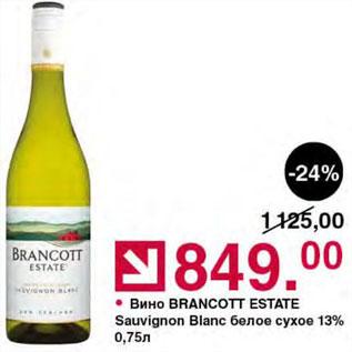 Акция - Вино Brancott Estate