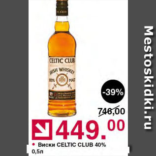 Акция - Виски Celtic Club