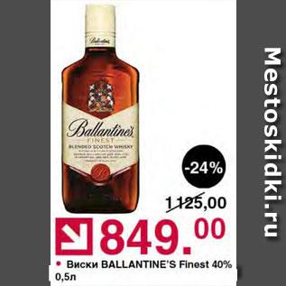 Акция - Виски Ballantine
