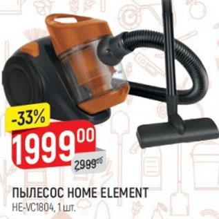 Акция - Пылесос Home Element