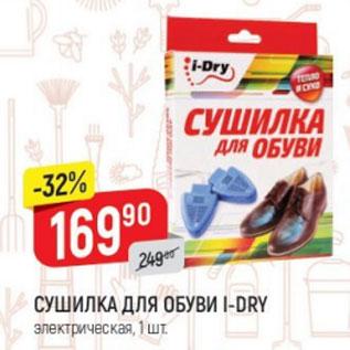 Акция - Сушилка для обуви I-Dry