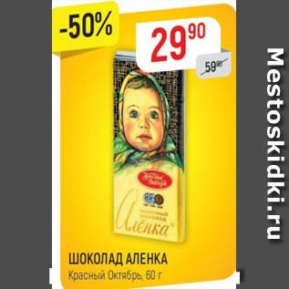 Акция - Шоколад Аленка, Красный Октябрь