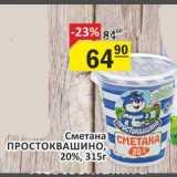 Бахетле Акции - Сметана   ПРОСТОКВАШИНО 20%