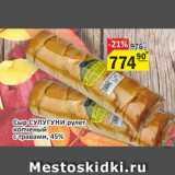 Бахетле Акции - Сыр Сулугуни рулет копченый с травами, 45%