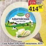 Бахетле Акции - Сыр АДЫГЕЙСКИЙ чизолини, 45%
