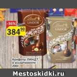 Бахетле Акции - Конфеты ЛИНДТ