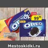 Бахетле Акции - Печенье OREO