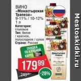 Магазин:Spar,Скидка:ВИНО «Монастырская Трапеза»