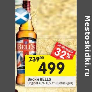 98e87b52a7d Виски Bells Original 40% - Акция в Магазине Перекрёсток - Москва ...