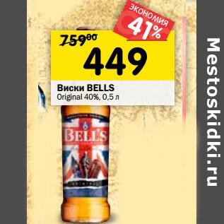 9f509a459be Виски Bells Original 40% - Акция в Магазине Перекрёсток - Санкт ...