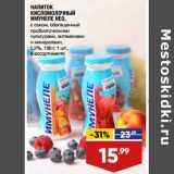 Лента супермаркет Акции - Напиток кисломолочный Имунеле Neo 1,2%