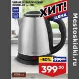 Лента супермаркет Акции - Чайник металлический HomeClub LJ--188