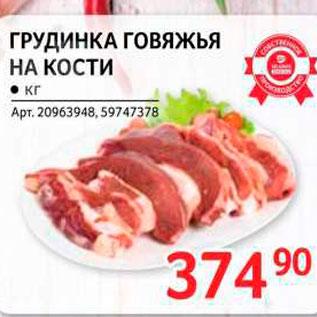 Акция - Грудинка говяжья на скости