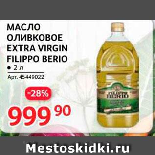Акция - Масло оливковое Extra Virgin