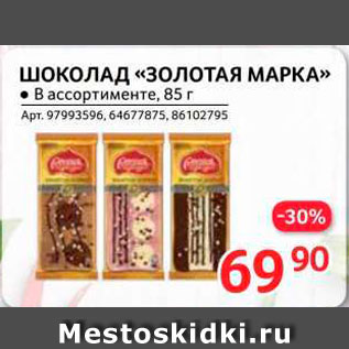 Акция - Шоколад Золотая марка