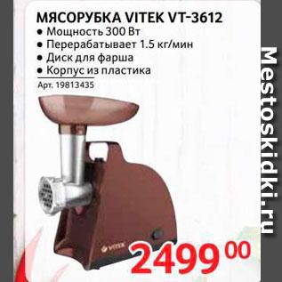 Акция - Мясорубка Vitek VT-3612