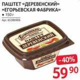 """Скидка: Паштет """"Деревенский"""""""