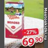 """Молоко """"Домик в деревне"""", Вес: 950 г"""