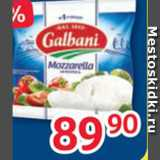 Сыр Моцарелла, Вес: 200 г