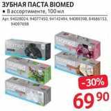 Магазин:Selgros,Скидка:Зубная паста Biomed