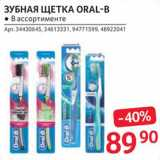 Магазин:Selgros,Скидка:Зубная щетка Oral-B