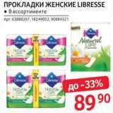 Магазин:Selgros,Скидка:Прокладки Libresse