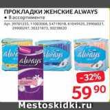 Магазин:Selgros,Скидка:Прокладки Always