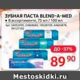 Магазин:Selgros,Скидка:Зубная паста Blend-a-med