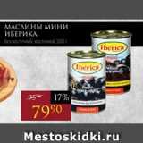 Авоська Акции - Маслины Мини ИБЕРИКА без косточки/с косточкой, 300 г