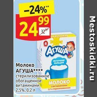 Акция - Молоко АГУША