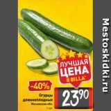 Магазин:Билла,Скидка:Огурцы длинноплодные Московская обл. 1 шт.