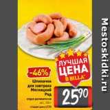 Магазин:Билла,Скидка:Шпикачки для завтрака Мясницкий Ряд отдел деликатесов в/с, 100 г