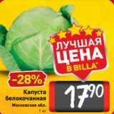 Капуста белокочанная Московская обл. 1 кг, Вес: 1 кг
