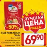 Билла Акции - Сыр плавленый Viola С ветчиной и сыром пармезан Сливочный, 45%, 180 г